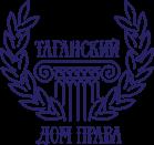 Логотип Таганского дома права